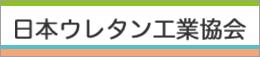 日本ウレタン工業協会